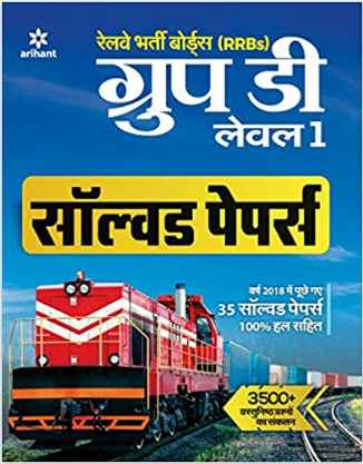 railway group d books in hindi
